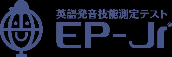 英語発音技能測定テスト EP-Jr®