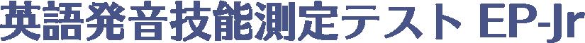 英語発音技能測定テスト EP-Jr