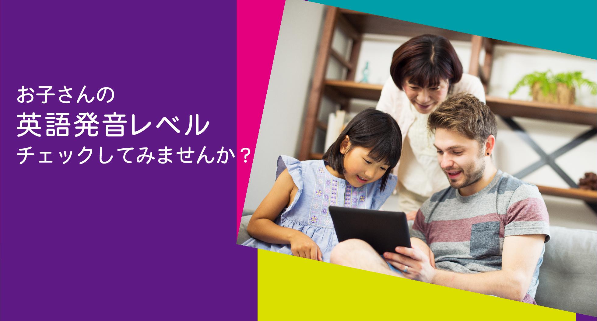 お子さんの英語発音レベル チェックしてみませんか?